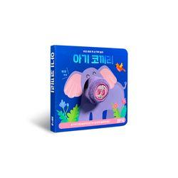 [우리 아이 손가락 놀이 시리즈05] 아기 코끼리 손가락 인형놀이