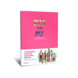 BTS AND ME 나와 방탄소년단의 이야기