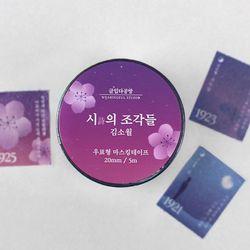 시의 조각들 - 1. 김소월 문학 우표형 마스킹 테이프