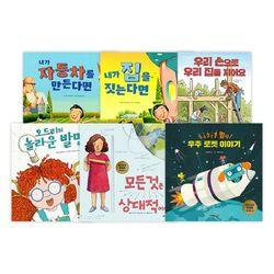 주니어김영사 어린이공학자시리즈 전6권