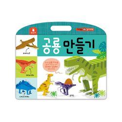 재미있는 놀이 워크북 공룡 만들기