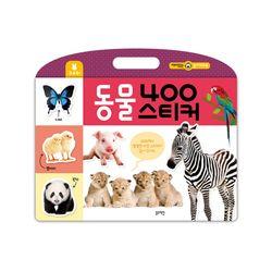 재미있는 놀이 워크북 동물 400 스티커