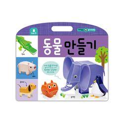 재미있는 놀이 워크북 동물 만들기