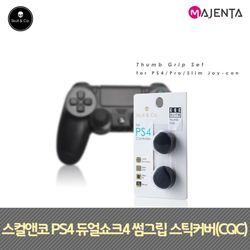 스컬앤코 PS4 듀얼쇼크4 스틱커버 CQC 썸그립 단품