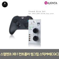 스컬앤코 엑스박스 XB1 스틱커버 CQC 썸그립 단품