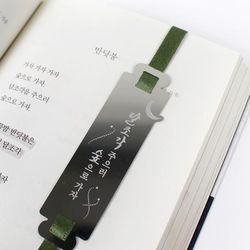 문학 책끈갈피 7종 - 05 윤동주 반딧불