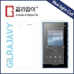 소니 NW-A105 블루라이트차단 시력보호필름 2매 (후면필름 1매)