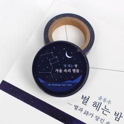 윤동주 별 헤는 밤 잉크 마스킹테이프 - 03 가을 속의 별들