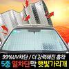 차량용 햇빛가리개 접이형A 차량용 커튼 창문가리개