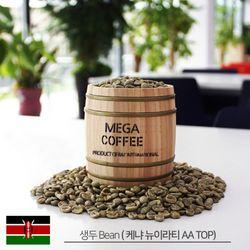 일디오 생두 케냐 마이크로랏 뉴이라티 AA Top 1kg