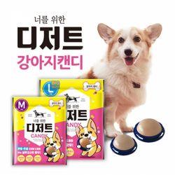 너를위한디저트 강아지캔디  M