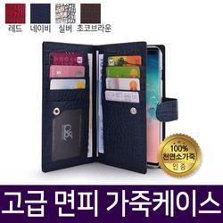 노트4 지엔느 지갑 가죽 핸드폰 휴대 폰 케이스
