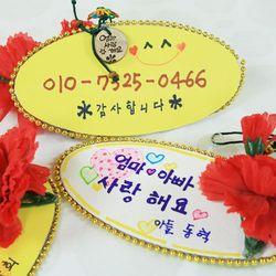 어버이날 카네이션 번호판(10set)