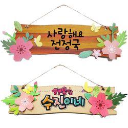 봄꽃방문걸이(4인용)