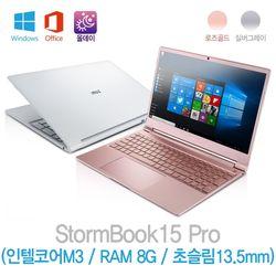 StormBook15 프로 윈도우MS오피스[색상+SSD옵션구성]