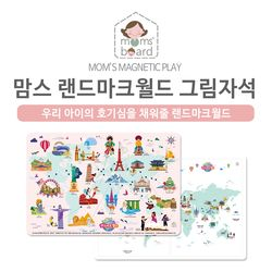 랜드마크 월드 유아 자석교구 유아퍼즐