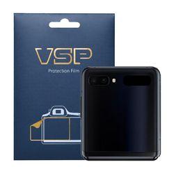 VSP 갤럭시 Z 플립 카메라 렌즈 보호필름 4매