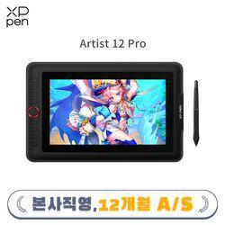 [인기상품]XP-Pen Artist12 Pro 드로잉 액정타블렛 11.6인치 FHD