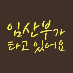 임산부 자동차 스티커 LMCE-023 손글씨 임산부