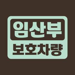 임산부 자동차 스티커 LMCE-021 볼드 임산부