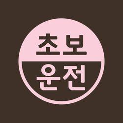 초보운전 스티커 LMCE-016 반반 초보