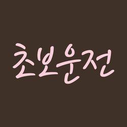 초보운전 스티커 LMCE-013 손글씨 초보