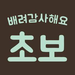 초보운전 스티커 LMCE-012 배려감사 초보