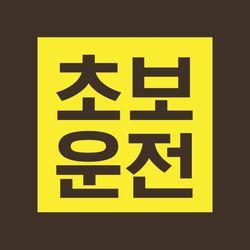 초보운전 스티커 LMCE-011 사각면 초보