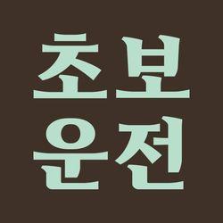 초보운전 스티커 LMCE-009 진지 초보