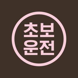초보운전 스티커 LMCE-007 원형선 초보