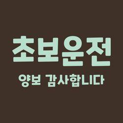 초보운전 스티커 LMCE-006 양보감사 초보