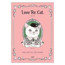 Love Re: Cat 러브 리 캣 : 사랑을 되돌려 주는 고양이 컬러링북