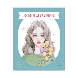 소녀의 시간 컬러링북 시선을 : 사로잡는 매력 소녀 40