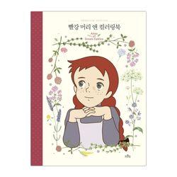 빨강 머리 앤 컬러링북