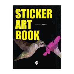 스티커아트북 : 비밀정원 STICKER ART BOOK : Secret Garden