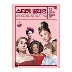 스티커 컬러링 - 더 그레이트 우먼