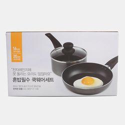 혼밥필수쿡웨어세트(프라이팬+냄비+유리뚜껑)