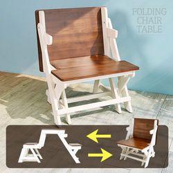 접으면 의자 펼치면 테이블 접이식 폴딩 체어 테이블