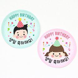 생일 원형스티커10p