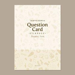 [답변노트] 퀘스천카드 클래식 답변노트