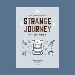 OX성향테스트 : 이상한 여행