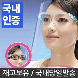 안면 투명마스크/위생마스크