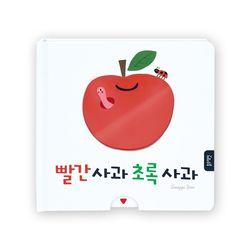 빨간 사과 초록 사과