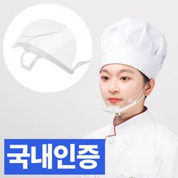 조리용 투명위생마스크 10매/입가리개