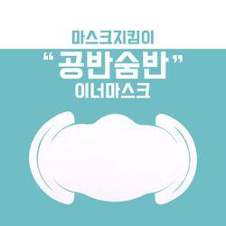 일회용 부직포 마스크지키미 공반숨반 이너마스크 10매