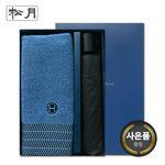 [송월타올] 타올우산선물세트(어로우1+CM 3단 엠보체크1)+쇼핑백
