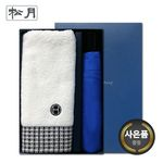 [송월타올] 타올우산선물세트(톤1+SW 3단 컬러무지1)+쇼핑백
