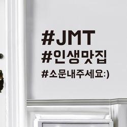 JMT 인생맛집 해시태그 가게스티커 small