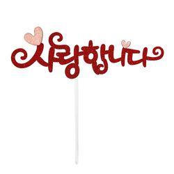 [페이퍼] 사랑합니다 투하트 (10개)