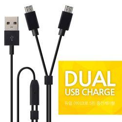 릿츠 듀얼 USB 충전케이블 5핀+5핀(DL-907D)동시충전